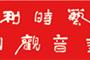 陸惟華率比利時藝術家代表團訪問東莞大嶺山觀音...